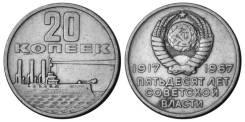 20 копеек 1967 50 лет советской власти (юбилейная СССР)