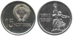 15 копеек 1967 50 лет советской власти юбилейная СССР