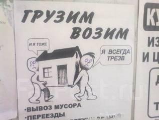 Грузчик. ЗАО Пасифик интермодал контейнер. Улица Гагарина 23а стр. 1