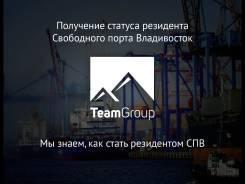 Станьте резидентом Свободного порта Владивосток