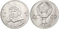 1 рубль юбилейный СССР 1983 Терешкова