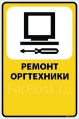 Ремонт Принтеров, МФУ, Оргтехники, выезд