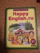 Английский язык. Класс: 10 класс