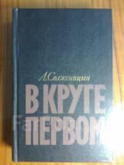 """А. Солженицын, """"В круге первом"""""""