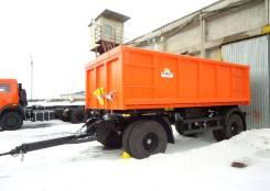Амкар. Прицеп самосвальный 8593-20-110 Автомастер, 15 000 кг.