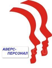 Персональный водитель. Личный водитель. КА Аверс - Персонал (ИП Земских А. В.). Владивосток