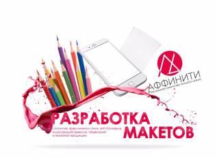 Создание логотипов, разработка фирменного стиля, графический дизайн