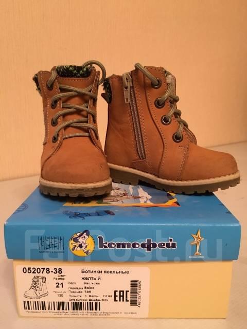 ae5b442d3 Ботинки Котофей - Детская обувь во Владивостоке