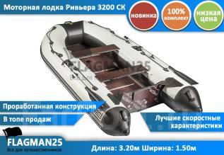 Riviera. Год: 2016 год, длина 3,20м., двигатель подвесной, 15,00л.с., бензин