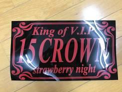 Накладка на номерной знак Crown 151. Toyota Crown
