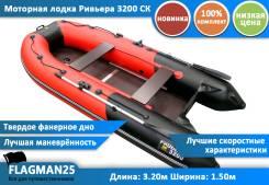 Riviera. длина 3,20м., двигатель подвесной, 15,00л.с., бензин