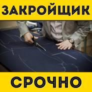 Закройщик. ИП Ильченко. Улица Воропаева 22