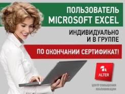 """Курс """"Безграничные возможности Excel"""" с 14 февраля"""