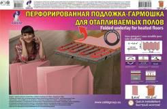 Подложка-Гармошка THERMO, Розовая 1,8мм