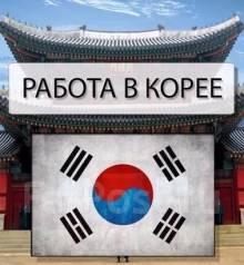 Разнорабочий. Работа в Южной Корее. ИП Скрыль. Корея
