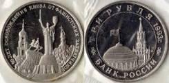3 рубля 1993 год 50 лет освобождения Киева от фашистских захватчиков