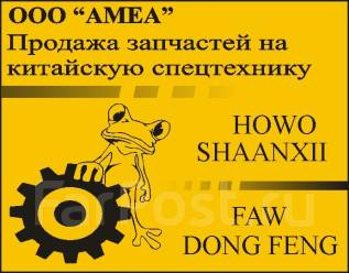 Продам запчасти HOWO FAW Shaanxi