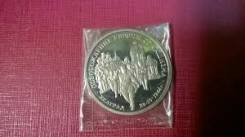 3 рубля 1994 белград
