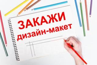 Дизайн-макеты для баннеров, листовок, визиток и т. д. от 1500 рублей!