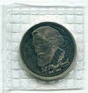 1 рубль 1993 год Тургенев запайка