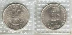 1 рубль 1993 год Державин запайка