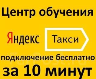 Водитель. Водители в Яндекс.Такси комиссия 5%. ИП Токарев Григорий Николаевич. Улица Доватора 24а