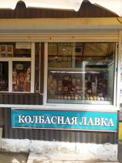 Отдам павильон в добрые руки. 16 кв.м., улица Адмирала Юмашева 4, р-н Баляева
