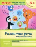 Виктория Белых: Развитие речи для дошкольников.