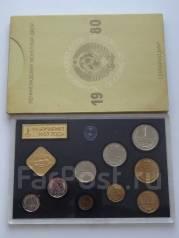 Годовой набор монет СССР 1980 г. с олимпийской символикой.