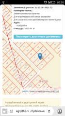 Продам земельный участок под строительство. 1 001 кв.м., собственность, электричество, от частного лица (собственник)