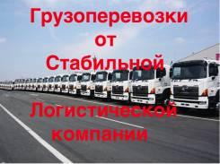 Фургоны-бабочки, Рефрижераторы, Бортовые. Все виды грузовиков.
