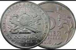 5руб. РГО