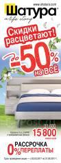 Шатура Мебель «Скидки расцветают! До -50% на ВСЁ! ». Акция длится до 31 мая
