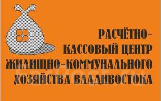 Специалист отдела по работе с обращениями граждан. Специалист абонентской службы. МУП РКЦ. Улица Овчинникова 4