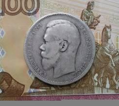 1 рубль 1896 год (А·Г)