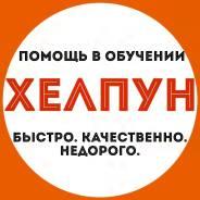 Юриспруденция обучение во Владивостоке МИЭП курсовые дипломы тесты ГОСы