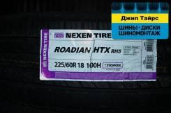 Nexen Roadian HTX RH5. Летние, без износа, 4 шт