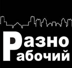 Разнорабочий. Требуются сотрудники (-цы) на склад в Владивосток. З/П ЕЖЕД. ОБЩЕЖИТИЕ. ИП Королев. Центр