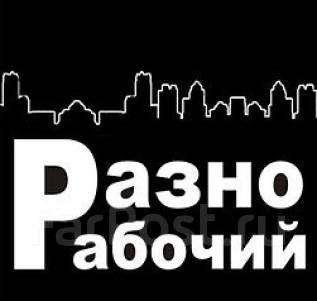 Требуются сотрудники (-цы) на склад в Владивосток. З/П ЕЖЕД. Общежитие