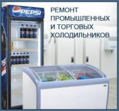 Ремонт холодильников. Под заказ