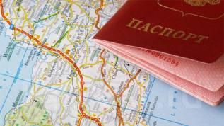 Загранпаспорт Помощь в оформлении , Всего 500 Рублей,