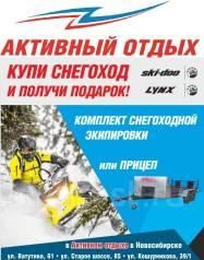 Купи снегоход Ski-Doo Summit 850 SP 154 и получи подарок