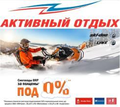 """Снегоходы BRP за полцены* под 0%! Сеть магазинов """"Активный отдых"""""""