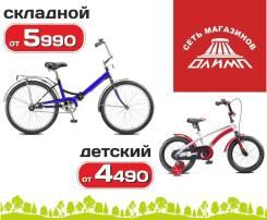Велосипеды складные от 5990 рублей, детские от 4490 рублей
