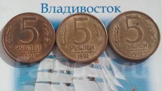 5 рублей 1992 года ММД . М . Л. 3 штуки одним лотом