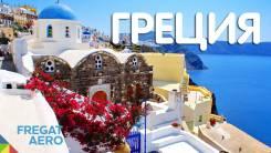 Греция. Крит. Пляжный отдых. Раннее бронирование туров в Грецию 2017