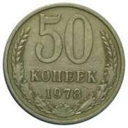 50 копеек 1978 года.
