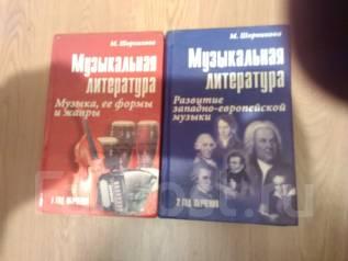 Продам 2 детские книги Музыкальная литература.