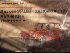 Продам альбом автомобиль запорожец 968а