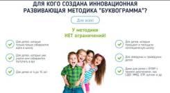 "Обучение грамоте (программа ""Буквограмма"")"
